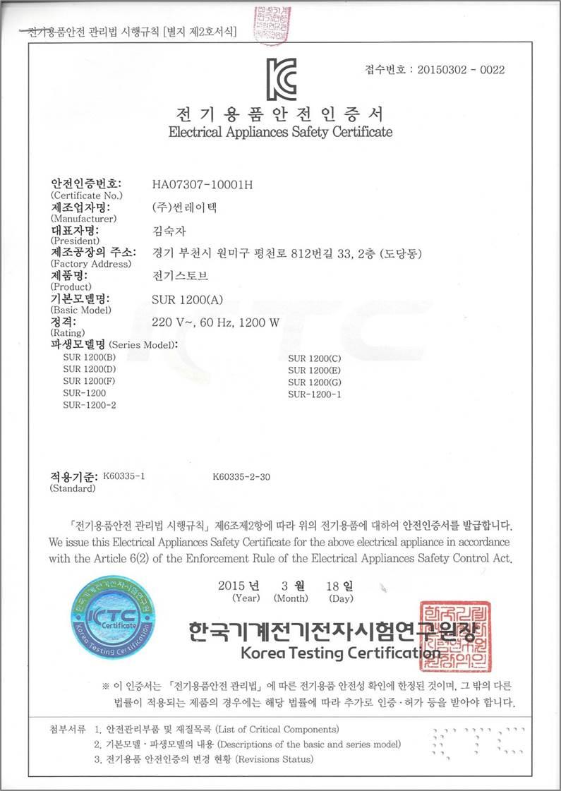 전기용품안전인증 SUR-1200.jpg
