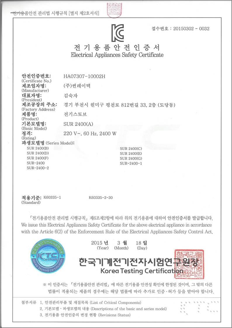 전기용품안전인증 SUR-2400.jpg