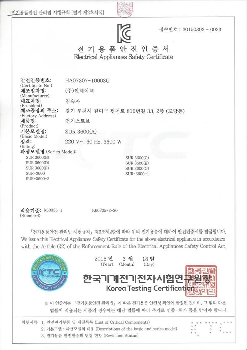 전기용품안전인증 SUR-3600.jpg