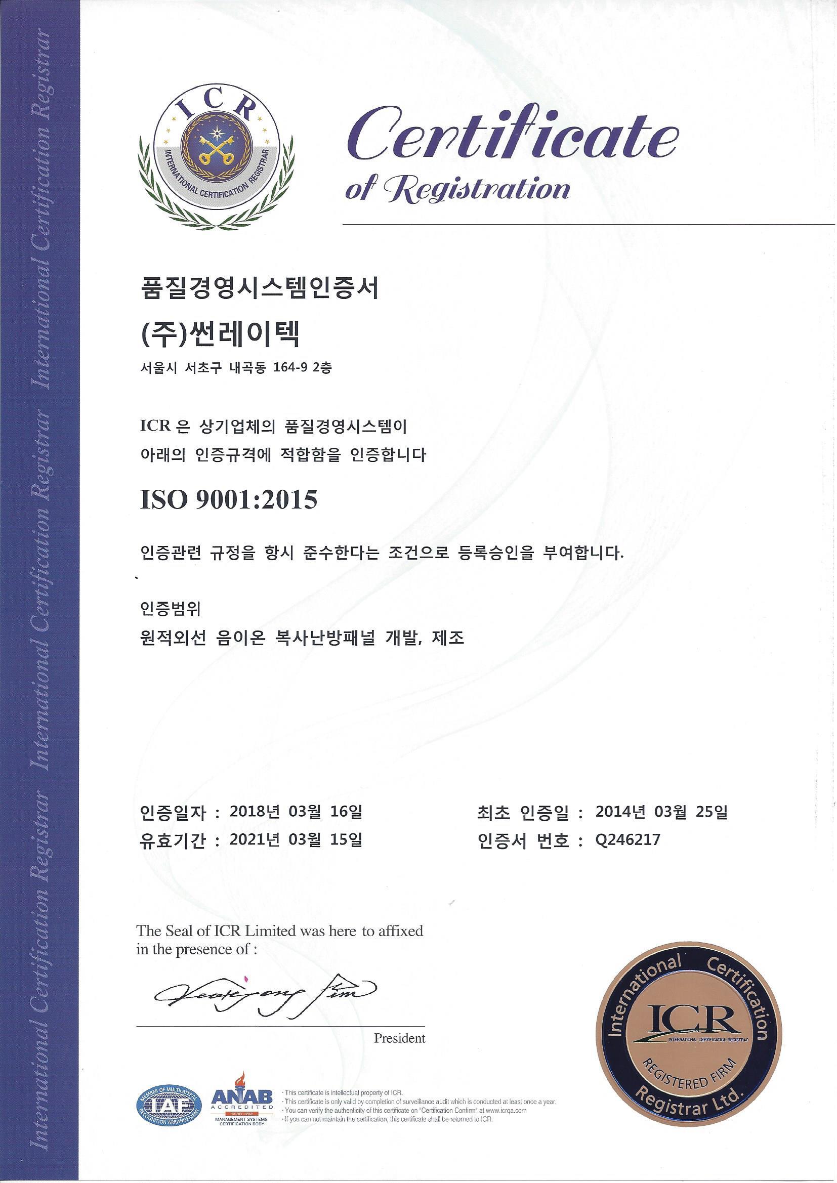 ISO9001.2015.jpg