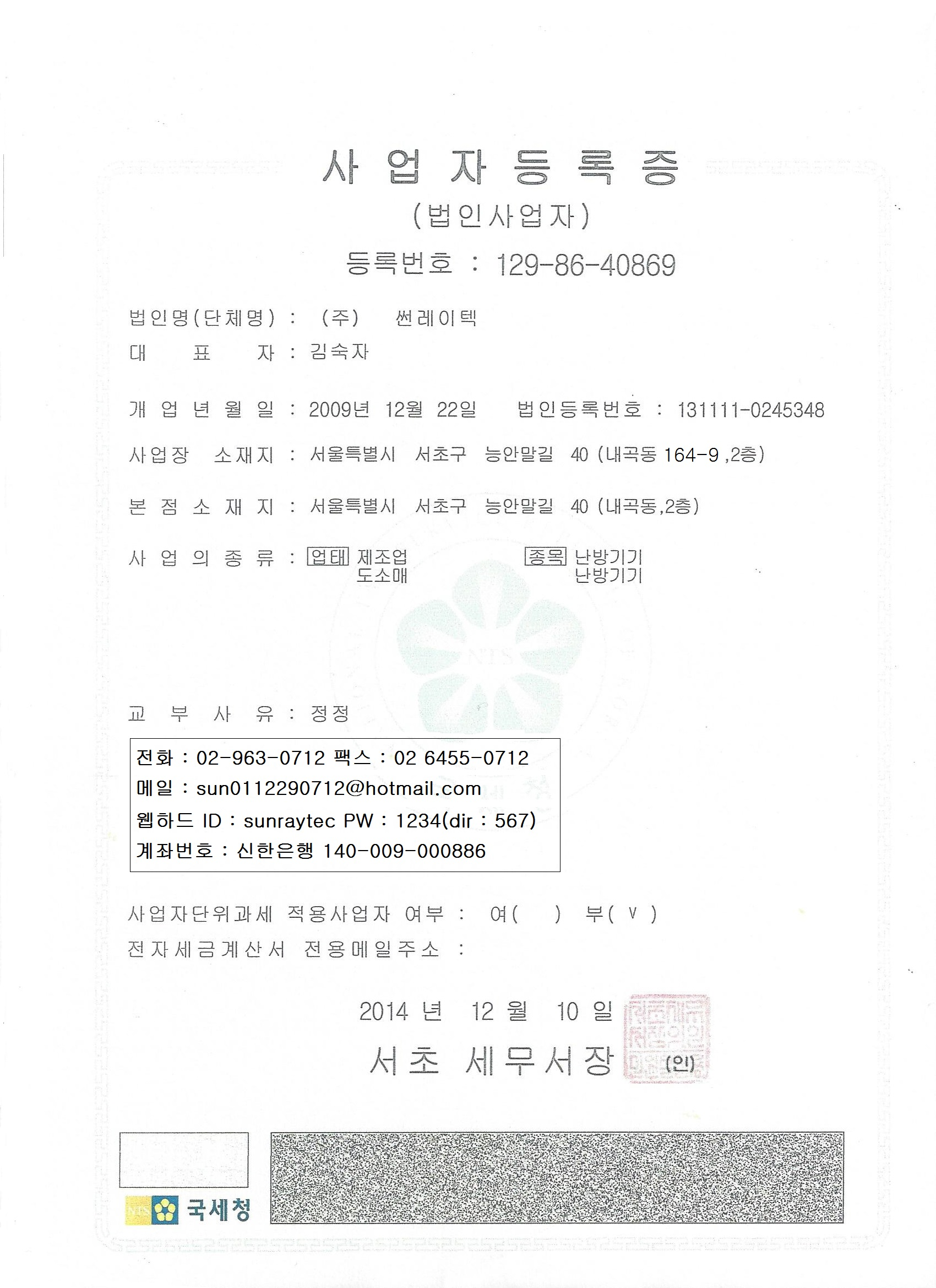 (주)썬레이텍_사업자등록증(김숙자 대표).jpg